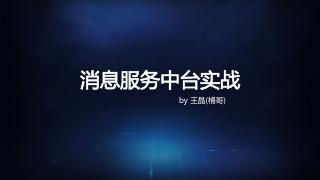 消息服务中台实践 王晶 PHPCon2019