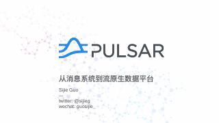 PULSAR-从消息系统到流原生数据平台