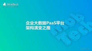 企业大数据PaaS平台架构演变之路