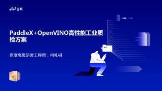 PaddleX+OpenVINO高性能工业...
