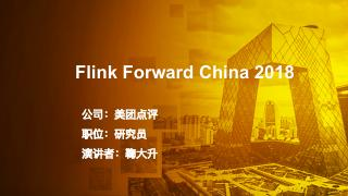 基于Flink的美团点评实时计算平台实践和应⽤