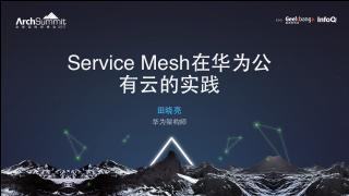 Service Mesh 在华为公有云的实践