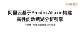 阿里云基于Presto+Alluxio构建...