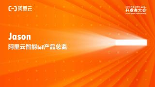 阿里云峰会上海 开发者大会 产品和开发