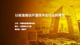 姜春宇-以标准推动开源技术在行业的落地