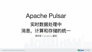Pulsar介绍