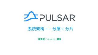 Pulsar系统架构:分层+分片