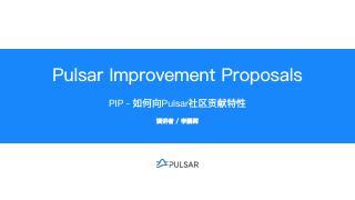 PIP-如何向Pulsar社区贡献特性