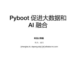 Pyboot 促进大数据和 AI 融合-铁...