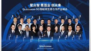 Qualcomm 5G物联网生态合作产业峰会