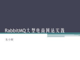 RabbitMQ大型电商网站实践