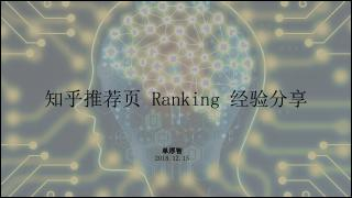 Ranking_in_zhihu