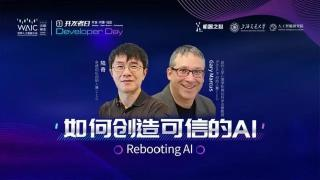 如何创造可信的AI