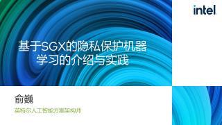 基于SGX的隐私保护机器学习的介绍与实践