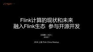 【05 大沙】2018_SH_FlinkM...