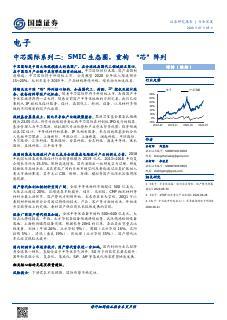 """中芯国际:SMIC生态圈,重构""""芯""""阵列-..."""