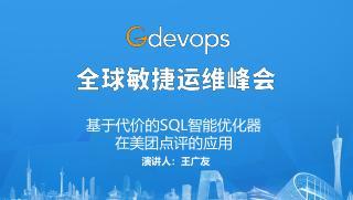 王广友-基于代价的SQL智能优化器在美团点...