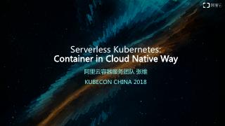无服务器 Kubernetes:云原生方式...