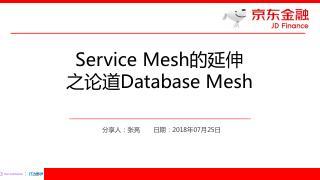 Service Mesh的延伸论道Data...