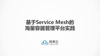网易云 刘超 - 《基于Service+M...