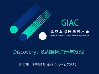 郝冠伟-Discovery:B站服务注册与发现