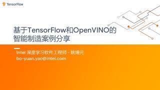 基于TensorFlow和OpenVINO...