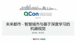 商汤科技 陈宇恒 - 《未来都市--智慧城...