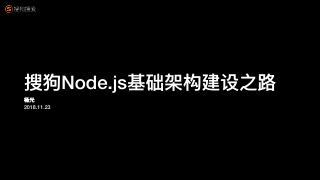前端技术-搜狗Node.js基础架构建设之...