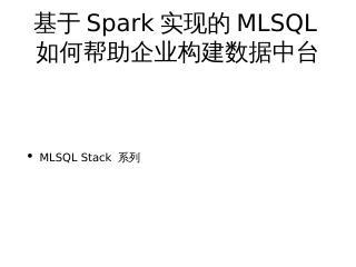 基于Spark实现的MLSQL如何帮助企业...