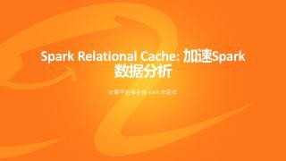6月26日【Spark Relationa...