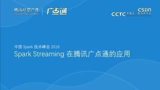 Spark Streaming 在腾讯广点...