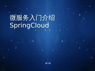 微服务入门介绍SpringCloud