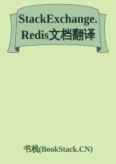 StackExchange Redis文档中文版