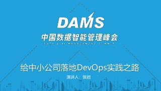 张岩 - 给中小公司落地DevOps实践之路