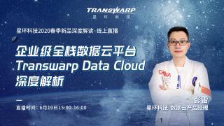 企业级全栈数据云平台TDC深度解析