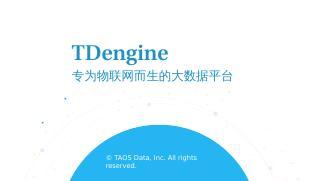 TDengine:专为物联网而生的大数据平台