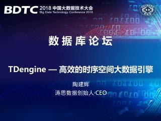 TDengine — 高效的时序空间大数据引擎