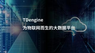 TDengine_IoT_bigdata_engine