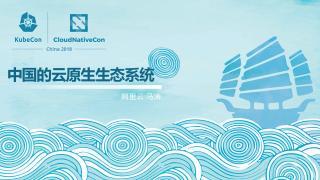 中国的云原生生态系统