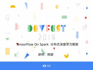 TensorFlow On Spark分布...