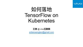 如何落地TensorFlow on Kub...