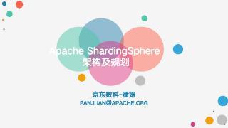 ShardingSphere的架构及未来规划