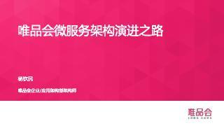 杨钦民-唯品会微服务架构演进之路