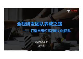 京东 王梓晨 - 《全栈研发团队养成之路,...