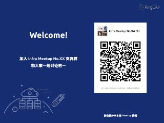 TiFlash Intro Shanghai Meetup 2019_03_30