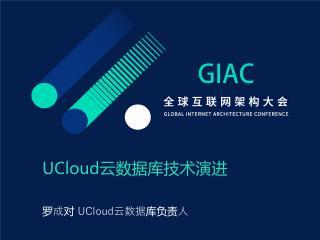 罗成对-UCloud云数据库技术演进