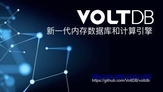 VOLTDB技术分享之事务管理