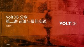 VoltDB培训-第二讲-运维