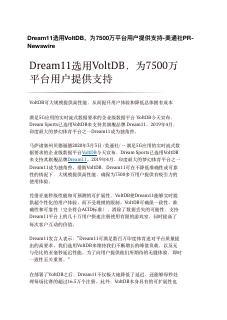 VoltDB为Dream11平台7500万...
