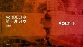 VoltDB培训-第一讲-开发